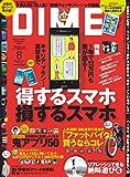 DIME (ダイム) 2014年 8月号 [雑誌]