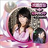 二回り違いのラヴソング(DVD付)