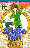 ふ★し★ぎのRIN(3) (フラワーコミックス)