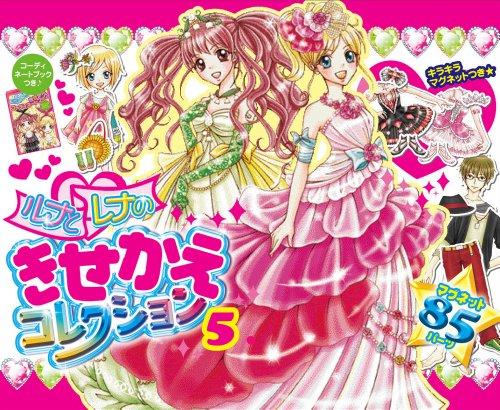 ルナとレナのきせかえコレクション5 (おしゃれだいすき)