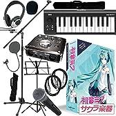 Vocaloid 3 初音ミク V3 ENGLISH バンドル版 サクラ楽器オリジナル ボカロP スターターセット 【MIDIキーボード/オーディオインターフェイスも付属のボカロP機材セット】
