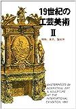 19世紀の工芸美術 (2) (マールカラー文庫 (6))