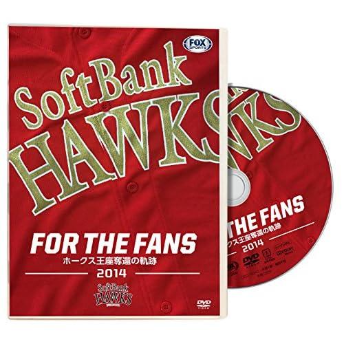 パ・リーグ優勝記念 福岡ソフトバンクホークス2014シーズンDVD『FOR THE FANS ホークス王座奪還の軌跡』をAmazonでチェック!