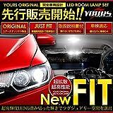 YOURS(ユアーズ)LEDルームランプセット  ホンダ フィット GK3 GK4 GK5 GK6 フィットハイブリッド GP5 専用 (専用品)【SMDタイプ】  FIT3-S