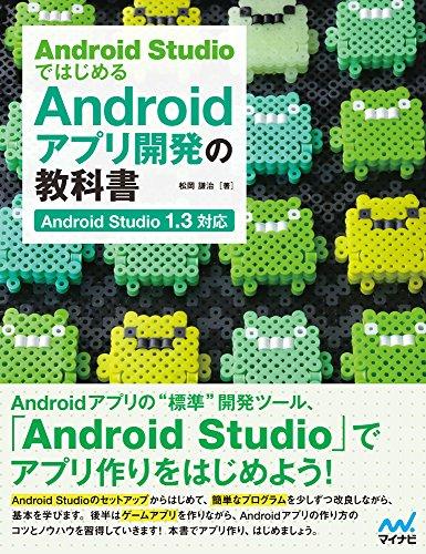 Android Studio�ǤϤ����Android���ץ곫ȯ�ζ��ʽ� ��Android Studio 1.3�б��� (���ʽ��)