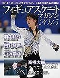 フィギュアスケート・マガジン 2015: B・Bムック