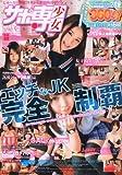 サポ専少女 2011年 12月号 [雑誌]