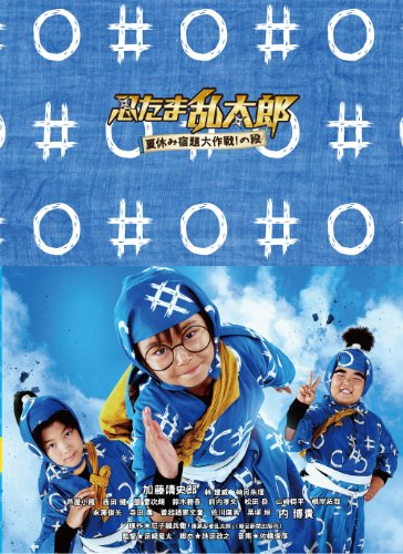 Animation - Nintama Rantaro Natsuyasumi Shukudai Daisakusen! No Dan (Deluxe Edition) (2DVDS) [Japan DVD] DSZS-7468