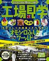 工場見学 首都圏 (昭文社ムック)