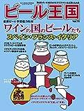 ビール王国 Vol.11 2016年 8月号 [雑誌]