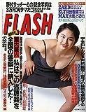 FLASH(フラッシュ) 1999年05月25日号[表紙:小島聖] 宇多田ヒカルを[声紋]鑑定!音才の秘密を解剖する [雑誌] (FLASH(フラッシュ))