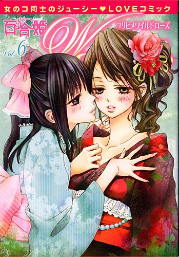 百合姫Wildrose Vol.6