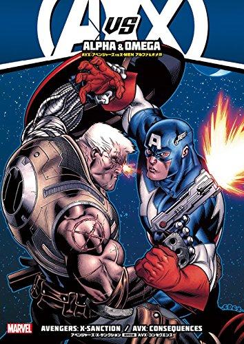 AVX:アベンジャーズ VS X-MEN アルファ&オメガ