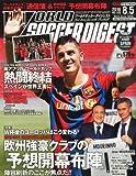WORLD SOCCER DIGEST (ワールドサッカーダイジェスト) 2010年 8/5号 [雑誌]