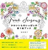 Four Seasons[フォーシーズン] かわいいものいっぱいの塗り絵ブック