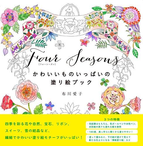 Four Seasons [four seasons] cute stuff full of coloring books