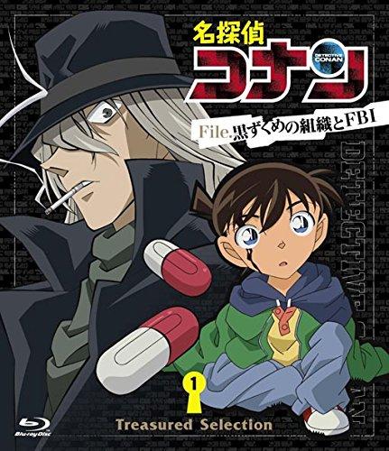 名探偵コナン Treasured Selection File.黒ずくめの組織とFBI 1 [Blu-ray]