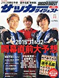 サッカーダイジェスト 2015年 3/12 号 [雑誌]