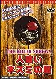 金星怪人ゾンター[DVD]