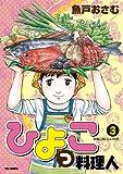 ひよっこ料理人 3 (ビッグ コミックス)