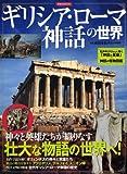 『ギリシア・ローマ神話の世界』 (洋泉社MOOK)