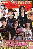 月刊 COMIC RUSH (コミック ラッシュ) 2009年 09月号 [雑誌]