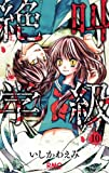 絶叫学級 10 (りぼんマスコットコミックス)