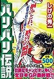バリバリ伝説 プライベートライダー編 壮絶なチャンピオン争い! 全日本GP最終戦!! (講談社プラチナコミックス)