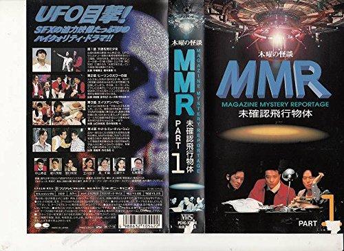 木曜の怪談シリーズ「MMR未確認飛行物体」PART4 [VHS]