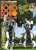 ROBOCON Magazine (ロボコンマガジン) 2013年 11月号 [雑誌]