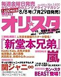 オリ☆スタ 8/8号 2011年