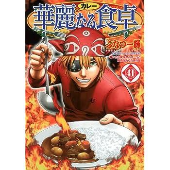 華麗なる食卓 41 (ヤングジャンプコミックス)