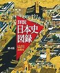 詳説日本史図録 第4版