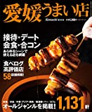 愛媛うまい店(2015年度版)