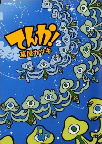 てんか! 2 (ジーンコミックス)