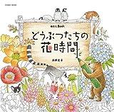 ぬりえBook どうぶつたちの花時間 (COSMIC MOOK)