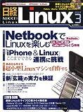 日経 Linux (リナックス) 2009年 03月号 [雑誌]
