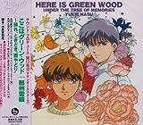 """ここはグリーン・ウッド~晴れ、ときどき""""雨やどり""""UNDER THE TREE OF MEMORIES"""