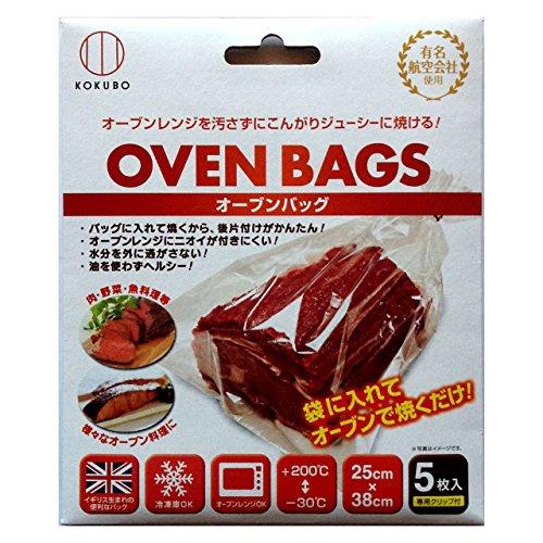 袋に入れてオーブンで焼くだけ! オーブンバッグ 専用クリップ付き (5枚入り)