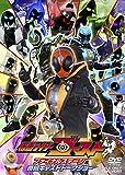 仮面ライダーゴースト ファイナルステージ&番組キャストトークショー [DVD]