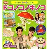 げんきの絵本 NHK おかあさんといっしょ うたの シールえほん ドコノコノキノコ