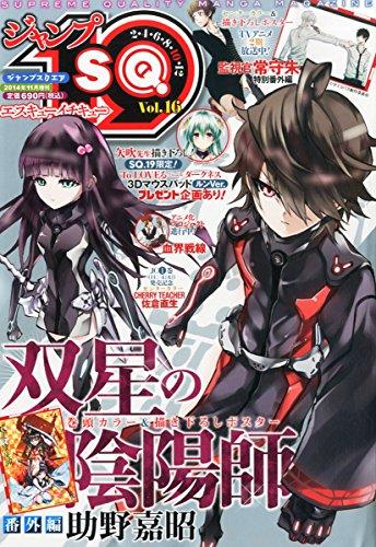 ジャンプSQ.19 (エスキューイチキュー) Vol.16 2014年 11月号 [雑誌]