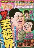 ちび本当にあった笑える話 125 (ぶんか社コミックス)
