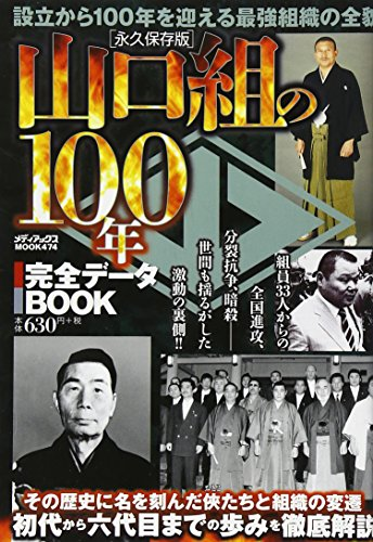 山口組の100年 完全データBOOK (メディアックスMOOK)