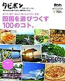 タビボン四国2016(徳島版)