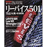 ザ・ジーンズバイブル―リーバイス501 (Gakken Mook)