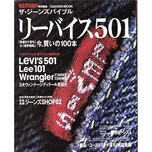 ザ・ジーンズバイブル―リーバイス501