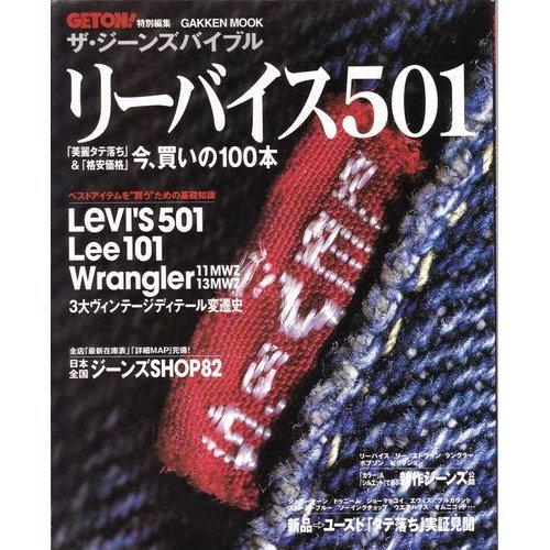 the-bible-jeans-levis-501-gakken-mook-isbn-4056021910-1999-japanese-import