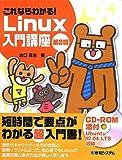 これならわかる!Linux入門講座