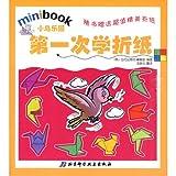 D'abord apprendre l'origami - parc des oiseaux (Edition Chinois) 2010/2/1 ISBN: 9787530445563...